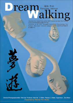 Dream Walking - Chinese Artists Living in Poverty
